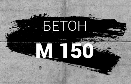 Бетон БСТ В 12,5