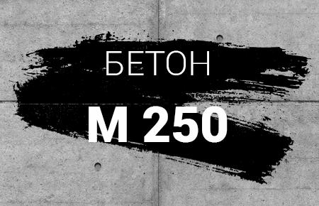Бетон БСТ В 20